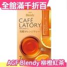 【7入x 6盒】日本 AGF Blendy 柳橙紅茶 香醇橙茶 沖泡飲品 冷泡茶 柳橙 佛手柑 果汁冷熱【小福部屋】