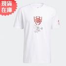 【現貨】Adidas MARVEL 男裝 短袖 T恤 聯名 漫威 米契爾 蜘蛛人 白【運動世界】GU6293