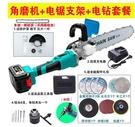 現貨快出 角磨機改裝電鏈鋸鋰電池電動電鋸伐木鋸充電式戶外兩用多功能小型igo