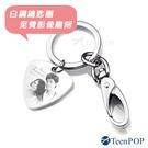 鑰匙圈 ATeenPOP 情侶對飾 珠寶...