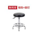 【矮款+無椅背】高腳椅 圓凳 吧檯椅 升降椅 工作椅 旋轉椅 氣壓椅 圓椅 輪腳 電腦椅 理髮椅