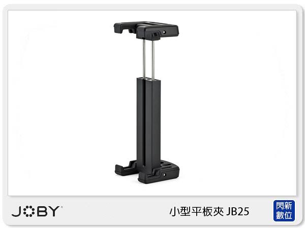 【免運費】JOBY GripTight Mount Smaller Tab 小型平板夾 JB25 (公司貨)