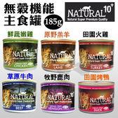 【寵樂子】【NATURAL10】原野無穀機能貓咪主食罐185g / 貓罐頭 單罐
