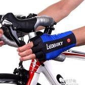 騎行手套半指山地自行車手套短指夏季男女單車裝備減震防滑手套 陽光好物