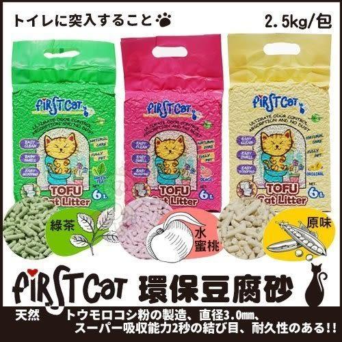 *WANG*【單包】FirstCat《環保豆腐砂》原味/水蜜桃/綠茶 三款 2.5kg一包/六包免運 貓砂