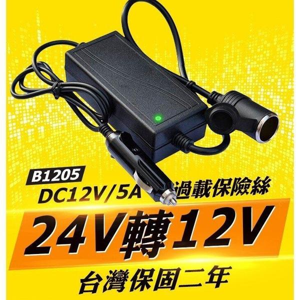 『時尚監控館』((B1205)24V轉12V 5A 60W大功率DC-DC車充降壓穩壓電源變壓器 保固二年