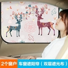 汽車窗簾磁吸式側窗遮陽簾防曬側擋夏季兒童遮陽擋卡通三層一對裝