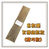 【力奇】易抓樂 瓦楞紙抓板(精巧版) 貓抓板 -40元  可超取(I002B01-1)