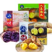 瓜瓜園 冰烤原味蕃藷(350g)X3+人蔘地瓜(600g)X1+ 冰烤紫心蕃藷(1kg)X1,共5盒