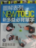 【書寶二手書T2/語言學習_HMU】圖解表列NEW TOEIC新多益必考單字_希伯崙編輯部