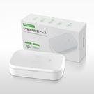 GREEN UTILITY 【日本代購】UV紫外線除菌盒 無線充電AU01W