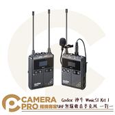 ◎相機專家◎ Godox 神牛 WmicS1 Kit 1 UHF 無線收音麥克風 一對一 1對1 領夾式 Mic 公司貨
