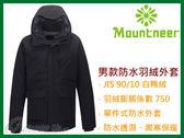 ╭OUTDOOR NICE╮山林MOUNTNEER 男款防水保暖羽絨外套 黑色 22J15 單件式防水 羽絨衣 羽絨大衣