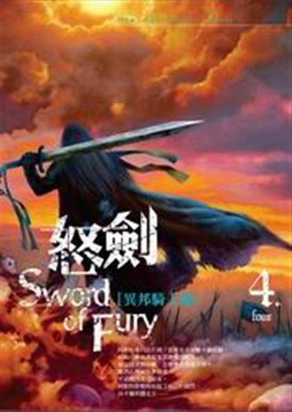 (二手書)怒劍:異邦騎士傳(4)