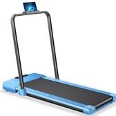 英爵愛平板跑步機家用款小型折疊式超靜音室內走路迷你走步機  免運快速出貨