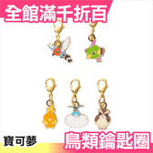 日本原裝 鳥類鑰匙圈5件組(二) 木木梟 寶可夢 神奇寶貝 pokemon【小福部屋】