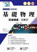 基礎物理跨越講義2018年版(含解析本)工程與管理類-升科大四技