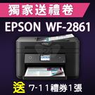【獨家加碼送100元7-11禮券】EPSON WorkForce WF-2861 商務雙網傳真複合機