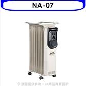 北方【NA-07】葉片式恆溫7葉片電暖器 優質家電