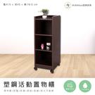 【米朵Miduo】塑鋼活動櫃 置物收納櫃 防水塑鋼家具(寬41.5*深45*高119.5公分)