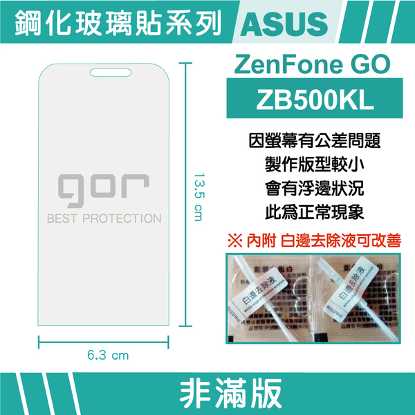 【GOR保護貼】ASUS 華碩 ZenFone Go ZB500KL 9H鋼化玻璃保護貼 全透明非滿版2片裝 公司貨 現貨