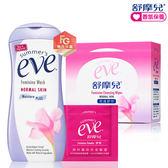 Eve舒摩兒 潔淨升級舒巾2入組(淨露237ml+舒巾20片x2+舒粉 3g*2)