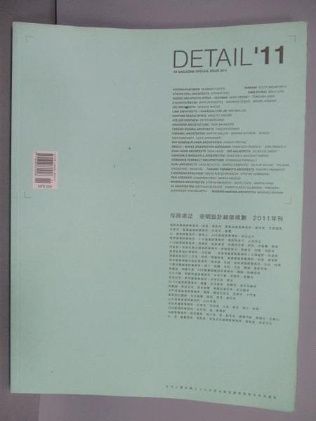 【書寶二手書T7/設計_PEP】DETAIL 11_傢飾雜誌空間設計細部規劃2011年刊