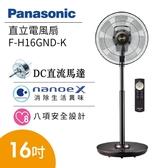【分期0利率】Panasonic 國際牌 16吋 七片扇葉 DC直立電風扇 F-H16GND / F-H16GND-K 公司貨
