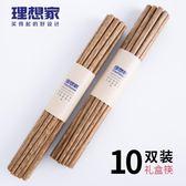 天然紅木實木筷防滑雞翅木筷子家用無蠟無漆10雙家庭套裝開學季,88折下殺