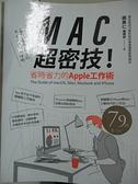 【書寶二手書T1/電腦_JMG】Apple超密技!省時省力的Mac工作術_蘋果仁