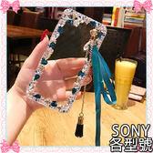 SONY L2 XA2 Ultra XZ2 Premium XZ2 XA2 XZ1 XA1 Plus 邊鑽流蘇吊飾 手機殼 全包覆 保護殼 水鑽殼 訂製