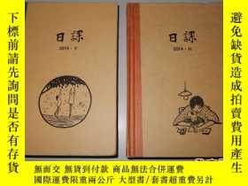 二手書博民逛書店日課罕見2014年 秋   日課 2015年 夏 (兩本精裝)1