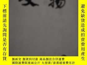 二手書博民逛書店文物罕見一九八八年 2Y15136 文物編輯委員會 文物出版社