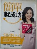 【書寶二手書T5/勵志_B8D】簡單就成功-補教女王徐薇的成長學習筆記_徐薇
