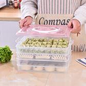 餃子盒 廚房冷藏食物盒子餃子盒收納盒保鮮盒冰箱分格速凍水餃托盤 玩趣3C