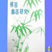 中國笛 [網音樂城] 梆笛曲笛研究 曲笛 竹笛 教材 書籍 課本 DIZI (繁體)