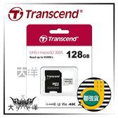 ◤大洋國際電子◢ 創見 128GB microSDXC/SDHC 300S 附轉卡