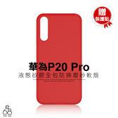 贈貼 液態 硅膠 華為 P20 Pro 6.1吋 手機殼 矽膠 保護套 防摔 軟殼 手機套 HUAWEI 霧面