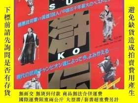 二手書博民逛書店電影《水滸傳》大型電影海報罕見日版 B2尺寸 張徹執導 姜大衛