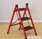 三步梯子廠家新品活動贈品折疊踏板鐵梯四步梯五步梯二步梯 『向日葵生活館』