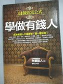 【書寶二手書T1/投資_HOP】學做有錢人:44個致富公式_內藤誼人 , 麥美弘