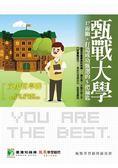 甄戰大學【文史哲學群】17而勵,打造成功甄選的5把鑰匙