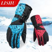 騎車手套男士保暖加絨加厚防風防水防寒棉騎摩托車滑雪冬天女   琉璃美衣