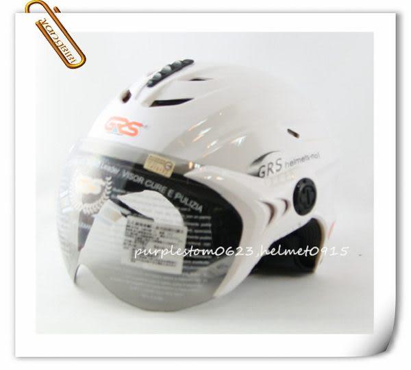 林森●GRS半罩安全帽,半頂式,瓜皮帽,雪帽,760,W鏡片款,白