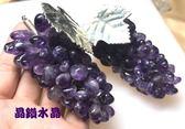『晶鑽水晶』天然紫水晶葡萄~早期純手工編織-送禮大優惠