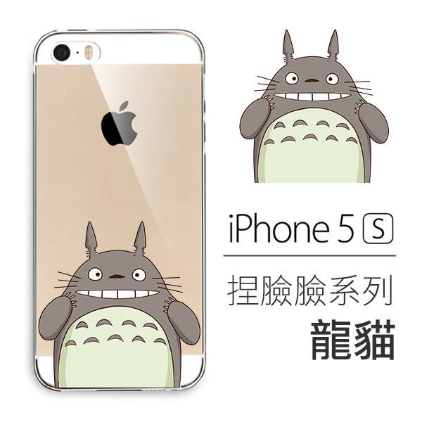 [Apple iPhone 5 / 5S] 捏臉臉系列 超薄TPU 客製化手機殼 波妞 阿拉蕾 哆啦A夢 無臉男 貓咪老師 龍貓
