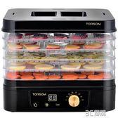 TORSOM出口德國乾果機家用食品烘乾機水果蔬菜肉類食物脫水風乾機igo 3c優購