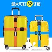 出國旅行用品 行李箱打包帶十字捆綁帶綁箱帶密碼