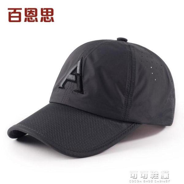 速干帽男女鴨舌帽棒球帽子春夏季夏天遮陽防曬運動透氣皮膚帽戶外   可可鞋櫃