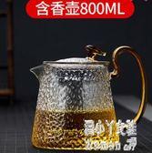 玻璃茶壺單壺功夫泡茶壺煮茶家用耐高溫過濾花茶壺小紅茶茶具 JY8474【pink中大尺碼】